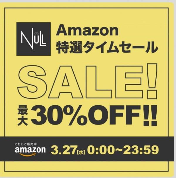 NULL・Amazonタイムセール