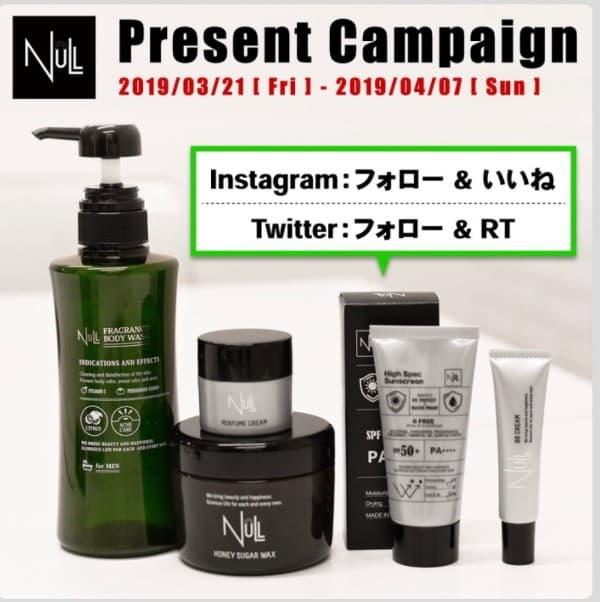 NULLプレゼントキャンペーン